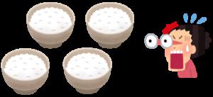 普通のお茶碗サイズで4杯分となります。